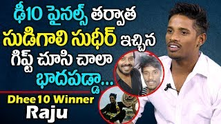 Raju (DHEE 10 Winner) Lifestyle, Biography, Family, Car Collection