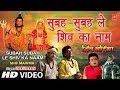 Subah Subah Le Shiv Ka Naam By Gulshan Kumar Hariharan Full