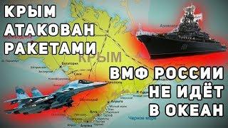 Крым атакован ракетами запад дрогнул увидя Охотник Альтиус барражирующие боеприпасы ВМФ России