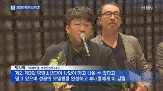 Download '1조 그룹 방탄소년단' 만든 방시혁 ″제2의 방탄 나와야″ Video