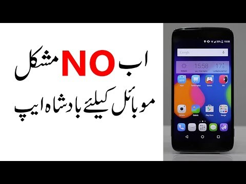 Useful Android App For Features of Android Device Urdu/Hindi