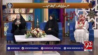 Salam Ahl-e-Bait with Urooj Nasir (Bibi Fiza R.A.) - 22 April 2018 - 92NewsHDPlus