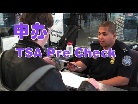 如何申办TSA Pre Check机场快速安检计划?|机场通关TSA Pre Check