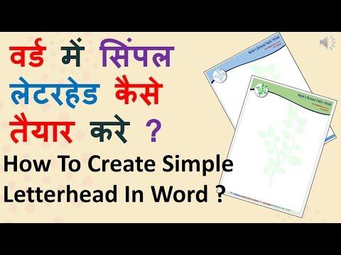 How to Create Simple Letterhead Disign in Word | वर्ड में लेटरहेड कैसे तैयार करे |