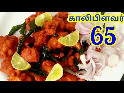 CAULIFLOWER 65 IN TAMIL- CRISPY CAULIFLOWER 65 IN TAMIL - GOBI 65 IN TAMIL