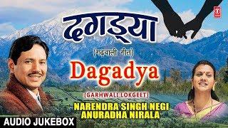 Dagadya Garhwali Lokgeet (Audio Jukebox)   Narendra Singh Negi, Anuradha Nirala