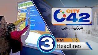 News Headlines | 3:00 PM | 15 January 2018 | City 42