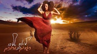 ליאת אליהו - רגעים ארוכים | Sand Art by Ilana Yahav