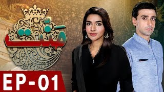 Mannat - Episode 01 | HAR PAL GEO