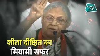 कैसा था Sheila Dikshit का सियासी सफर? #NewsTak