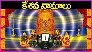 ఈరోజు కేశవ నామాలు వినండి - మోక్షం పొందండి - Kesava Namalu   Kesava Narayana Govinda Song