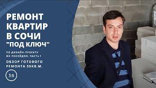 "Ремонт квартир в Сочи! ЖК-""Посейдон"" кв № 541, площадь 35 кв.м!"
