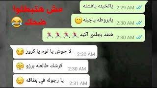 خناقة بين راجل ومراتة مش هتقدروا تمسكوا نفسكوا م الضحك  محادثات واتساب