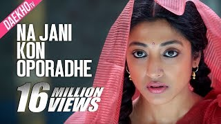Na jani kon Oporadhe | Satta | Shakib khan | Paoli Dam | Momotaz | Bangla movie song