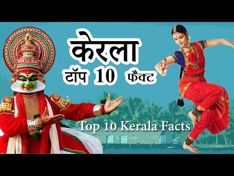 Top 10 Amazing Facts About Kerala - in Hindi हिंदी (2018)