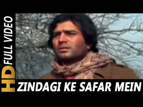 Xxx Mp4 Zindagi Ke Safar Mein Guzar Jaate Kishore Kumar Aap Ki Kasam 1974 Songs 3gp Sex