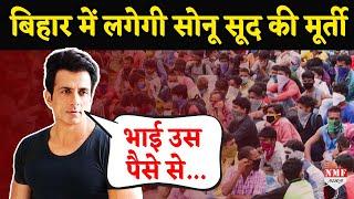 Sonu Sood ने Bihar में अपनी मूर्ति लगने पर दिया दिल जीत लेने वाला जवाब