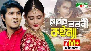Shonar Boroni Konna    সোনার বরনী কইন্যা   Mehazabein Chowdhury   Tawsif Mahbub   Channel i TV