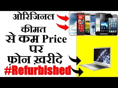 How to buy Mobile In cheap Price? | Refurbished Phone & Refurbished Laptops
