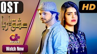 Ishq Ya Rabba OST Aplus Dramas Bilal Qureshi, Srha Asghar, Fatima