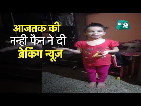 आजतक न्यूज चैनल की नन्ही फैन ने दिया ये सोशल मैसेज- देखें VIDEO | News Tak