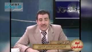 #x202b;أسرار الموت الإعجاز العلمي عبد الدائم الكحيل صدى الدعوة#x202c;lrm;