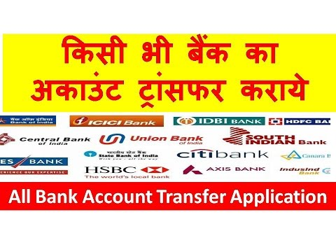 All Bank Account Transfer Application