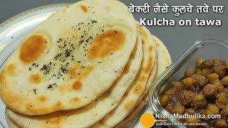 Kulcha Recipe | बाजार के बेकरी वाले कुलचे तवे पर बनायें । Soft  Kulcha recipe on tawa