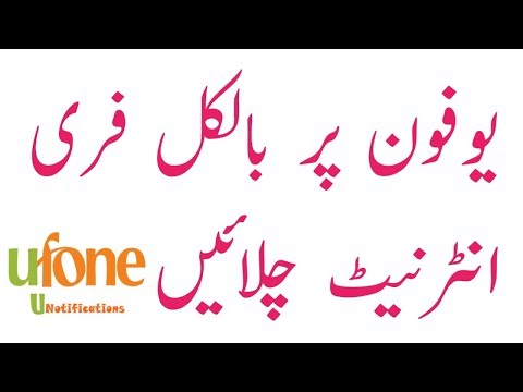 Use Free Internet in Pakistan on mobile