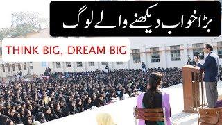 THINK BIG, DREAM BIG -By Qasim Ali Shah   In Urdu