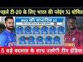 वेस्टइंडीज के खिलाफ पहले टी-20 मैच के लिए भारत की प्लेइंग Xi हुई घोषित, 5 बदलाव के साथ उतरेगी इंडिया