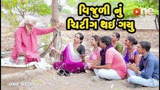 Vijuli Nu Chiting Thay Gayu | Gujarati Comedy | One Media