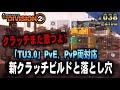 #038【Division2 】クラッチまた激つよ! (TU3.0) PvE、PvP両対応「新クラッチビルドと落とし穴」