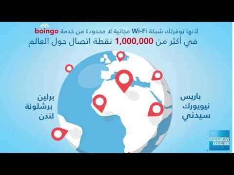 Amex Boingo Service