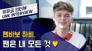 하비(HRVY) – 팬바보 하비, 팬은 내 모든 것 Part. 2 | 유뮤코 인터뷰