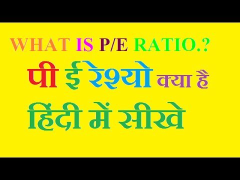 P/E RATIO KYA HAI HINDI MEIN SIKHE