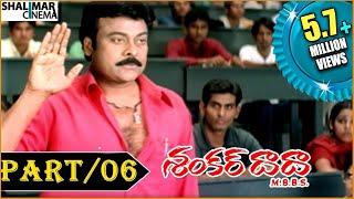Shankar Dada Telugu Movie Part 6/13 || Chiranjeevi & Sonali Bendre || shalimarcinema
