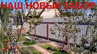 Наш новый забор из профнастила на даче, смонтированный своими руками.
