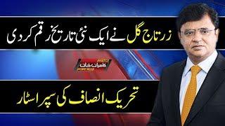 Zartaj Gul Nay Aik Nai Tareekh Raqam Kar Di - Dunya Kamran Khan Ke Sath