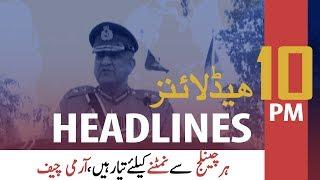 ARYNews Headlines |Court adjourns Pervez Musharraf treason case for 'last time'| 10PM | 5 Dec 2019