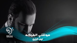 نور الزين - موتتني الفركة ( النسخة الاصلية ) من البوم 2019