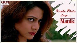 Kauke Bhalo Lage I MANIK | Jeet | Koel | Full Song | Eskay Movies