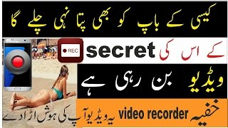 How To Record Secret Video In Android With locked spy Video Recorder Camera App HINDI\URDU