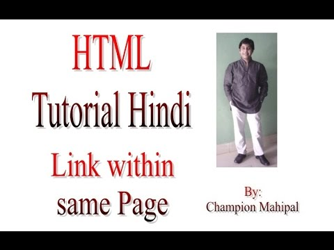 Learn HTML Tutorial in Hindi 18 link within same html page with example