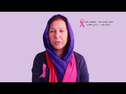 Breast Self Examination - Early Detection of Breast Cancer