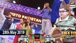 Jeeto Pakistan | Guest: Amna Ilyas and Meera | 28th May 2019