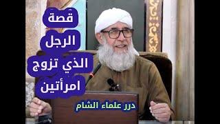 #x202b;اضحك مع قصة الرجل الذي تزوج امرأتين درس للرجال فقط مع الشيخ فتحي الصافي#x202c;lrm;