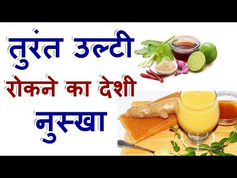 Stop Vomiting Home Remedies In Hindi Dadi Maa Ki Gharelu Nuskhe Health Care Tips