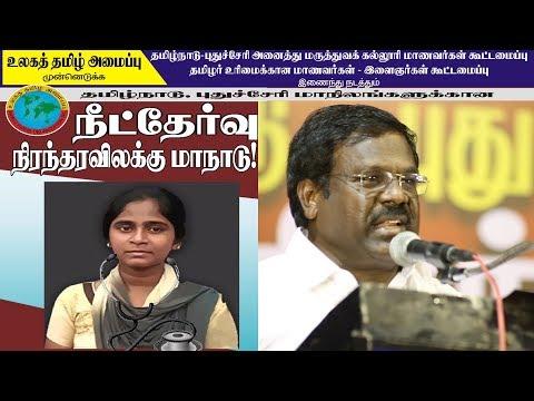 k.BALU Advocate Speech | நீட் தேர்வு நிரந்தர விலக்கு மாநாடு | S WEB TV