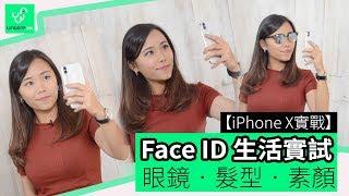 【iPhone X 實戰】Face ID 生活實試 眼鏡‧髮型‧素顏